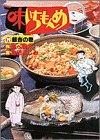 味いちもんめ 19 銀杏の巻 (ビッグコミックス)