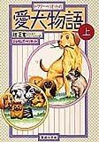 ドクター・ヘリオットの愛犬物語(上) (ドクター・ヘリオットシリーズ) (集英社文庫) 画像