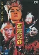 西遊記 1 [DVD]