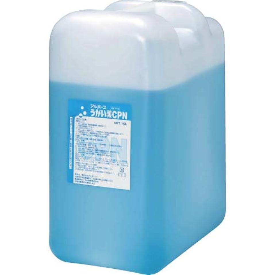 ショップ工業化する面アルボース うがい薬CPN 44101