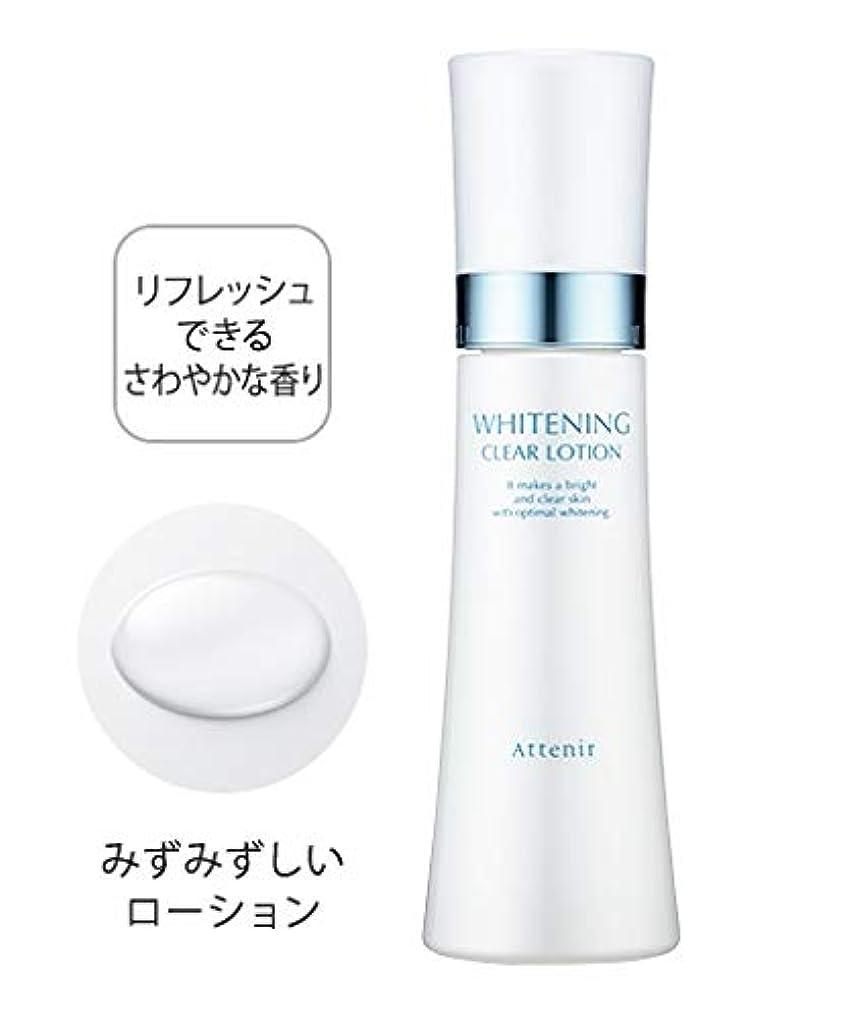 アテニア ホワイトニングクリアローション [医薬部外品] 150ml 薬用美白化粧水