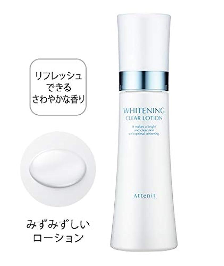 原因愚か著名なアテニア ホワイトニングクリアローション [医薬部外品] 150ml 薬用美白化粧水