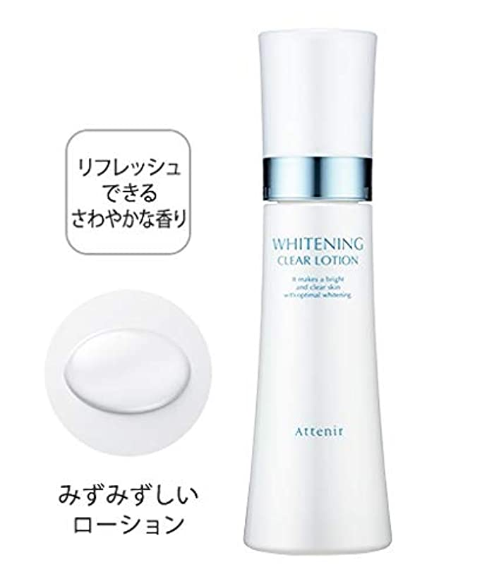 貴重な早めるマナーアテニア ホワイトニングクリアローション [医薬部外品] 150ml 薬用美白化粧水