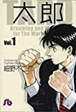太郎 vol.1—Dreaming and working for (小学館文庫 ほB 41)