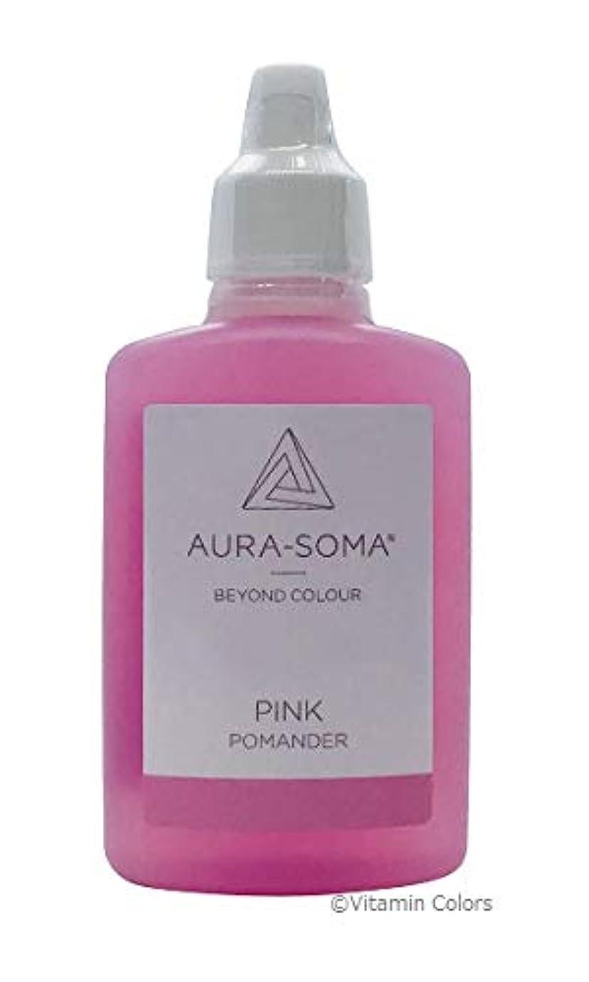 疲労二週間平らにするオーラソーマ ポマンダー ピンク/25ml Aurasoma