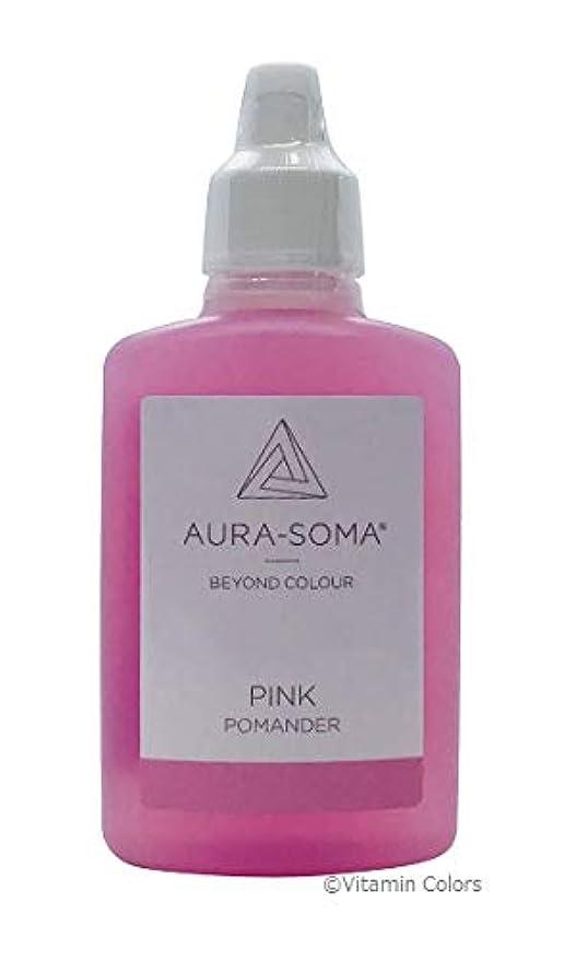 パイプライン申込み第五オーラソーマ ポマンダー ピンク/25ml Aurasoma