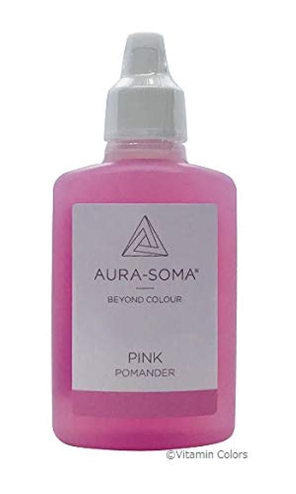 オーラソーマ ポマンダー ピンク/25ml Aurasoma