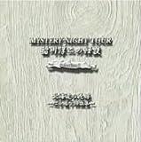 稲川淳二の怪談 MYSTERY NIGHT TOUR Selection2「北海道の花嫁」~心を癒す怪談集~