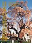 日本の天然記念物
