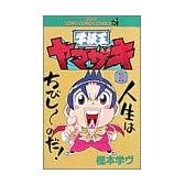 学級王ヤマザキ (1) (てんとう虫コミックス―てんとう虫コロコロコミックス)