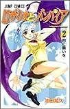 ロザリオとバンパイア 2 (ジャンプコミックス)
