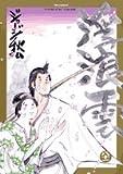 浮浪雲 81 (ビッグコミックス)