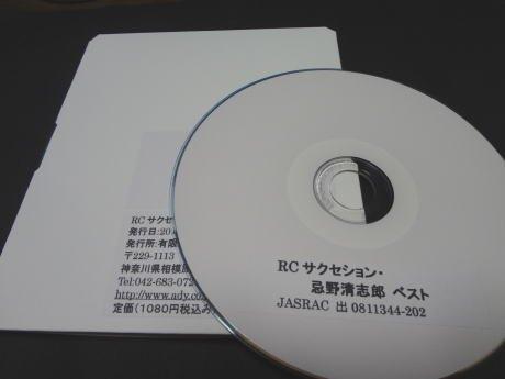 ギターコード譜シリーズ(CD-R版)/RCサクセション・忌野...