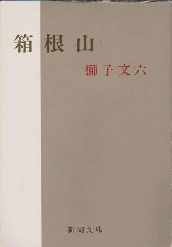 箱根山 (1966年) (新潮文庫)