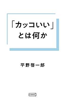 [平野啓一郎]の「カッコいい」とは何か (コルク)