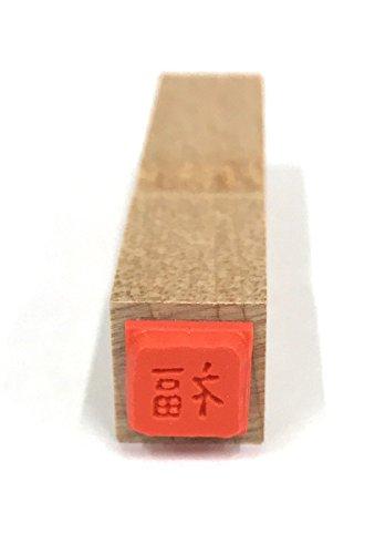 もだ moda inc お正月スタンプ ちび 福 MS-1312