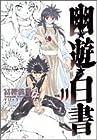 幽☆遊☆白書 完全版 第11巻