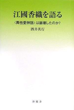 江國香織を語る―「異性愛神話」は崩壊したのか?の詳細を見る