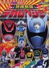 特捜戦隊デカレンジャー―デカレンジャーシリーズ 5 (5) (講談社のテレビ絵本―スーパー戦隊シリーズ (1302))
