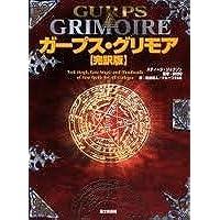 ガープス・グリモア完訳版―汎用RPGルールブック