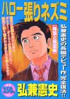 ハロー張りネズミ 降霊と除霊編 (プラチナコミックス)