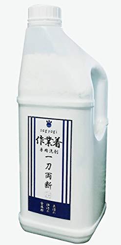【クリーニング師が開発】作業着-sagyogi- 一刀両断|...