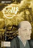 NHK「その時歴史が動いた」 上杉鷹山 ふたたびの財政改革~上杉鷹山(41歳)、2度目の藩政改革に乗り出す~ [DVD]