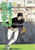 あぶさん 85 (ビッグコミックス)