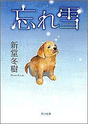 忘れ雪 (角川文庫)の詳細を見る