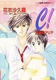 C!—天使のアリア (集英社スーパーファンタジー文庫)