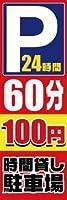 のぼり旗車 送料無料(E022時間貸し駐車場)