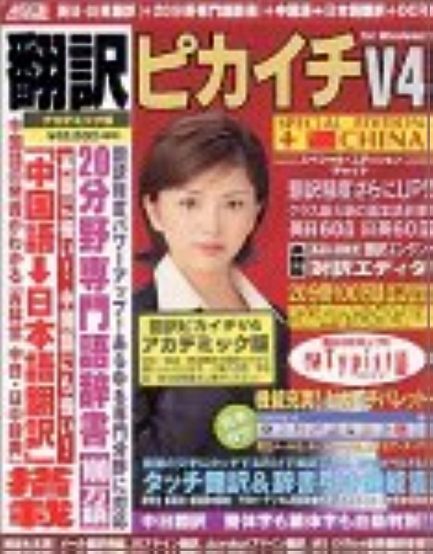 翻訳ピカイチ V4 スペシャル?エディション チャイナ アカデミック for Windows