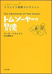 トム・ソーヤーの冒険―トウェイン完訳コレクション (角川文庫)の詳細を見る