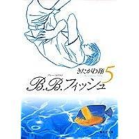 B.B.フィッシュ (5) (集英社文庫―コミック版 (き8-22))
