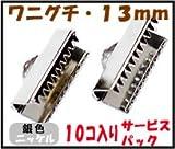 【アクセサリーパーツ・金具】 紐止め(ワニグチ リボン留め金具)・13mm 銀色 10コ