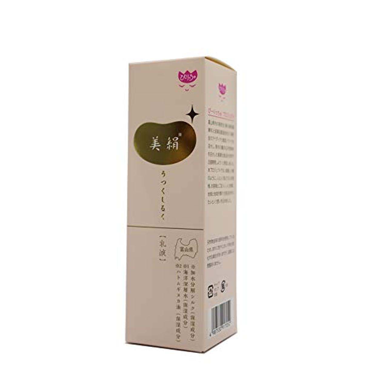 不十分なパキスタンスイング美絹(うつくしるく)乳液 加水分解シルク?海洋深層水?ハトムギヌカ油配合 80ml