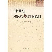二十世紀俗文学週刊総目(中国語)