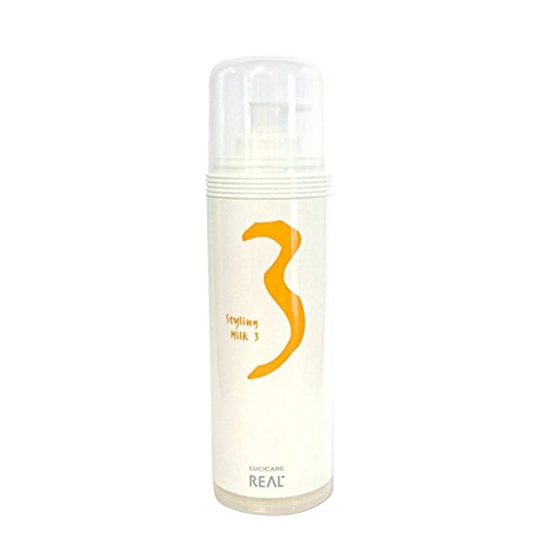 コンサルタントスカイ調査リアル化学 ルシケア スタイリングミルク3 135g