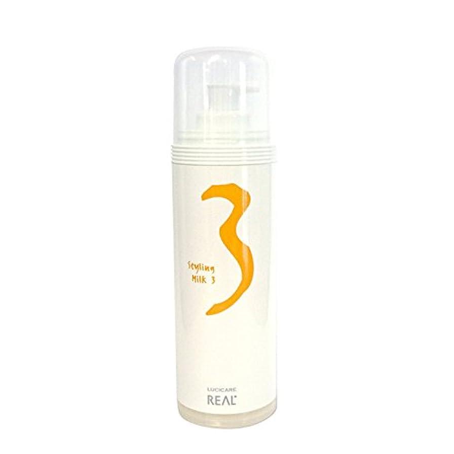 シャワー鳴らす切り離すリアル化学 ルシケア スタイリングミルク3 135g
