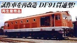 Nゲージ A8196 国鉄 DF91-1 貫通型・朱色