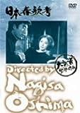 日本春歌考 [DVD]