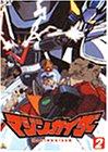 マジンカイザー 2 [DVD]
