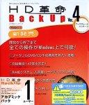 HD革命/BackUp Ver.4 アップグレードパッケージ アカデミックパック 1ユーザー