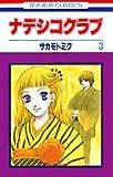 ナデシコクラブ 第3巻 (花とゆめCOMICS)