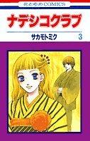 ナデシコクラブ 第3巻 (花とゆめCOMICS)の詳細を見る