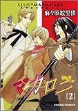 マカロニ 2 (キャラコミックス)