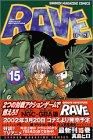 RAVE(15) (講談社コミックス)の詳細を見る