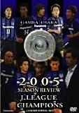 JリーグオフィシャルDVD ガンバ大阪 2005年シーズン J1リーグ初制覇の軌跡