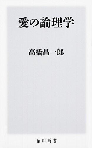 愛の論理学 (角川新書)
