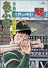 あぶさん (9) (ビッグコミックス)